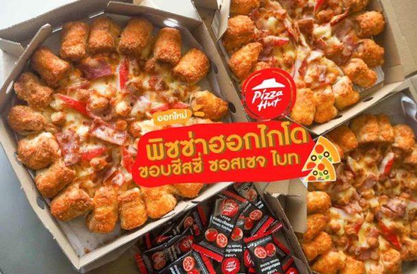 pizza hut ฮอกไกโด