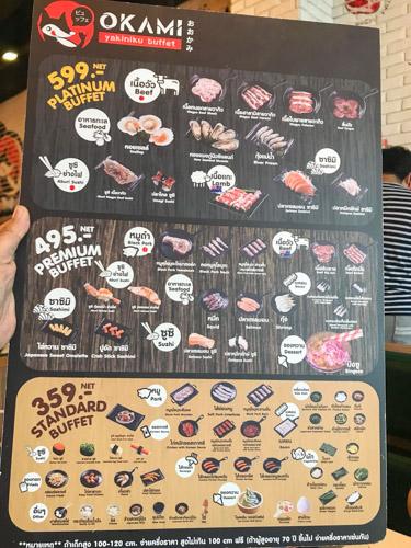 Okami menu