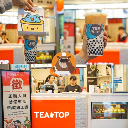 Tea TOP ไต้หวัน