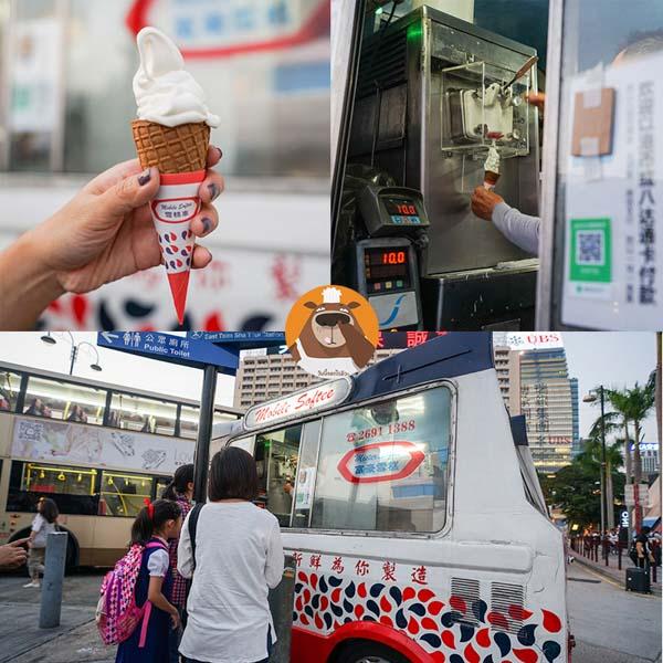 รถไอศกรีมฮ่องกง