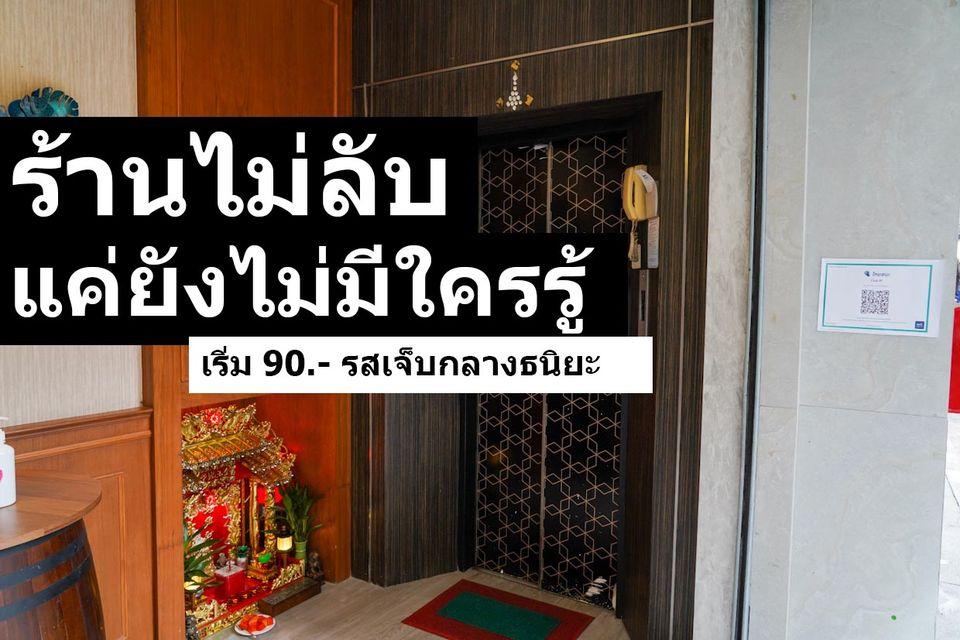 ร้านอาหารไทยสีลม