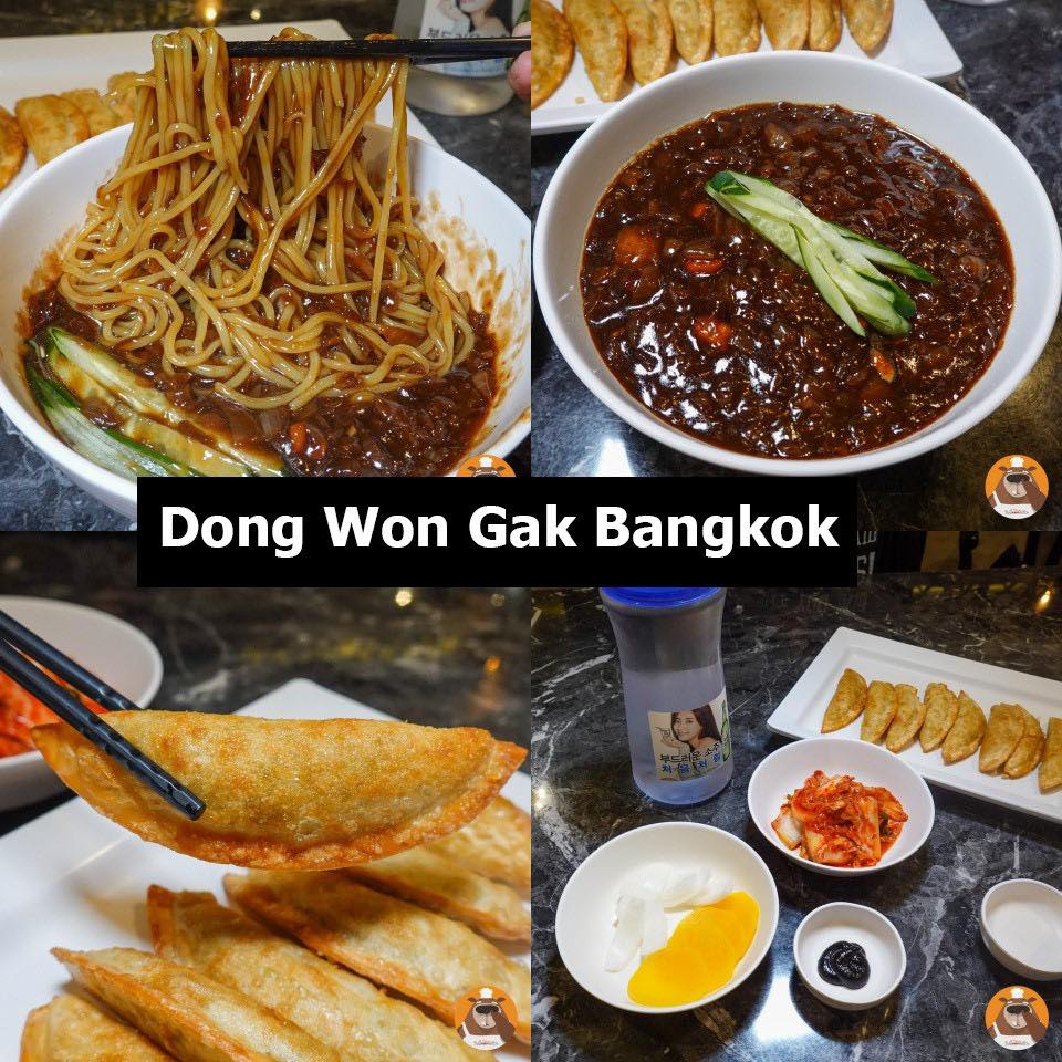Dong won gak