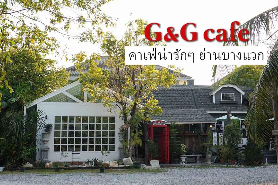 G&G Cafe