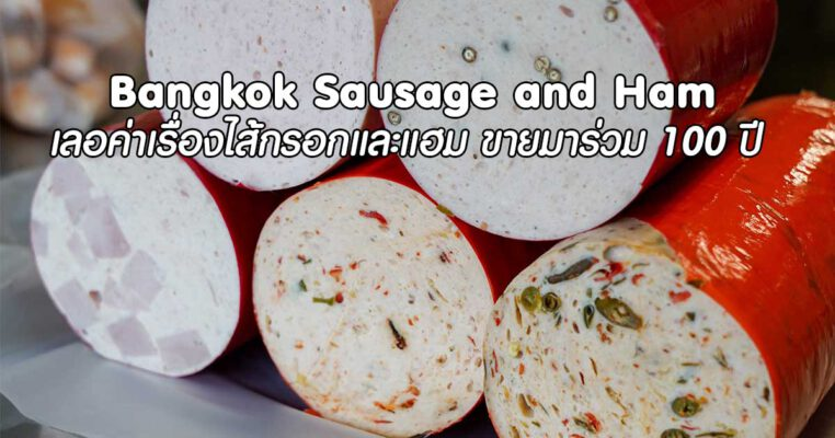 Sausage cover