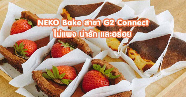 NEKO bakery