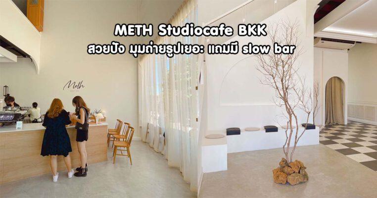 METH Studiocafe BKK
