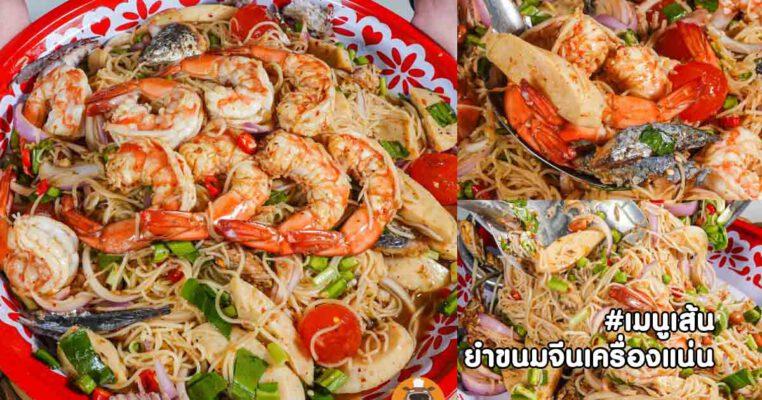 Spicy Rice Flour Noodle Salad